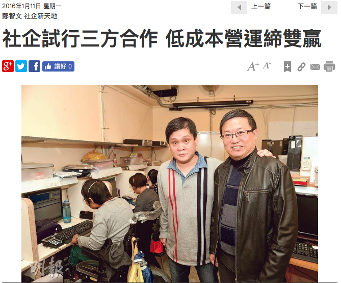 An interview by Ming Pao Social Enterprise New Arena column
