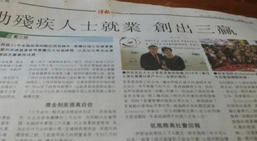Interviewed by Hong Kong Economic Journal Social Enterprise series