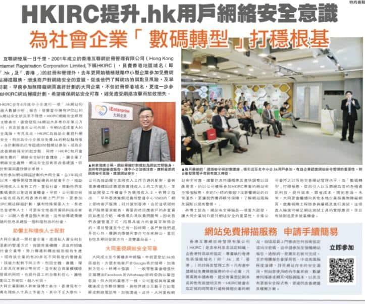 hkirc news