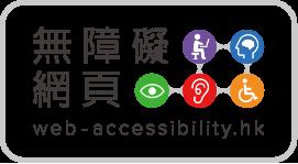 Hong Kong Web Accessibility Recognition Scheme logo